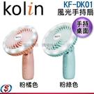 【信源】手持/桌面【KOLIN 歌林】風光手持扇 KF-DK01 / KFDK01