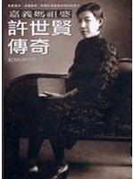 二手書博民逛書店《許世賢傳奇:嘉義媽祖婆》 R2Y ISBN:957285322