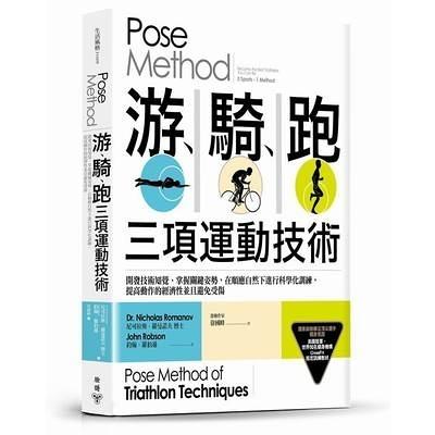 Pose Method游騎跑三項運動技術(開發技術知覺.掌握關鍵姿勢在順應自然下