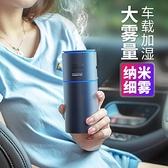 車載淨化器 車載空氣凈化器臭氧殺菌負離子家用汽車內除噴霧化車載加濕器 618大促銷