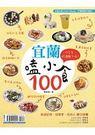 宜蘭嗑小食 100:你今天,路邊攤了嗎?