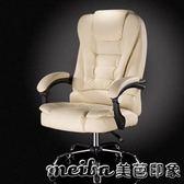 老板椅可躺按摩升降轉椅電腦椅家用座椅大班椅現代簡約辦公椅QM 美芭