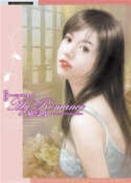 (二手書)羅曼史 My Romance - 德珍畫冊