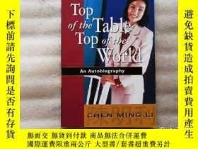 二手書博民逛書店Top罕見of the Table Top of tbe world【小16開】Y10249 CHEN MIN