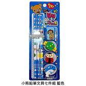 文具禮盒 小熊鉛筆文具七件組 藍色 【易奇寶】