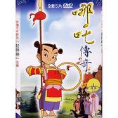 動漫 - 哪吒傳奇-第1集 DVD (全26單元/5片裝)