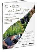 飮.自然Natural Wine:獻給自然派愛好者的葡萄酒誌no.1