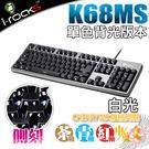 [ PC PARTY ]  艾芮克 i-Rocks K68MS 單色背光機械式鍵盤 青軸 茶軸 紅軸