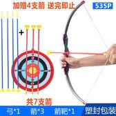 玩具弓箭 弓箭玩具戶外兒童弓箭玩具傳統手弩射擊射箭箭支吸盤男孩玩具 酷動3Cigo