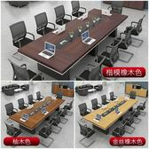 辦公家具大小型長方形辦公桌會議桌長桌簡約現代洽談桌椅組合圓角 1995生活雜貨NMS