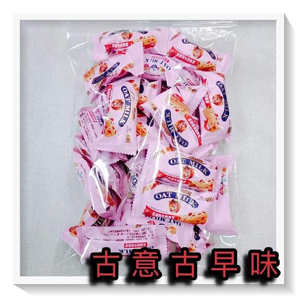 古意古早味 蔓越莓牛奶燕麥 (300公克/約22個) 懷舊零食 金瑞祥低糖 正宗燕麥低糖份 餅乾