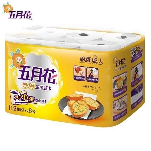 五月花妙用廚房紙巾112張*6捲*8串/箱
