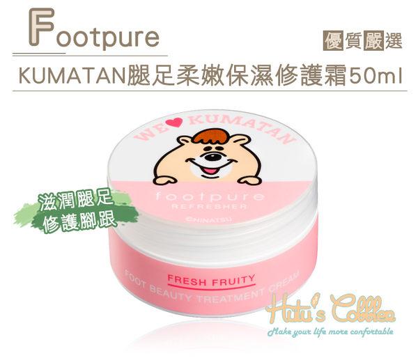 糊塗鞋匠 優質鞋材 J45 Footpure KUMATAN腿足柔嫩保濕修護霜 50ml-罐