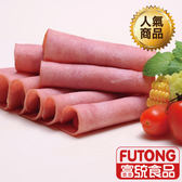 【富統食品】特級火腿500g(約18片;邊長約10cm)