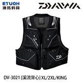 漁拓釣具 DAIWA DV-3021 黑 #XL - KING [溪流背心]