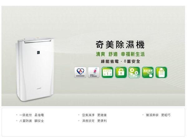 《長宏》CHIMEI奇美8公升除濕機【RHM-C0800T】 空氣清淨功能,台灣製~可刷卡,免運費~