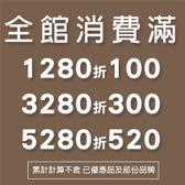 全館滿1280折100/3280折300/5280折520(不含已優惠品及部份品牌)