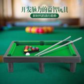 桌球大號家用組裝塑料迷你台球玩具親子互動游戲【新店開業,限時85折】