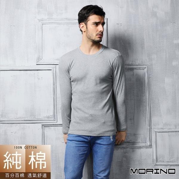 【南紡購物中心】男內衣 保暖衣 長袖純棉毛彩色圓領衫(淺灰色)(一件)MORINO摩力諾