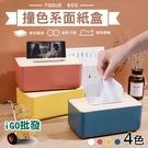 〈限今日-超取288免運〉面紙盒 餐巾紙盒 衛生紙盒 日常生活 紙巾盒 置物盒 【F0495】