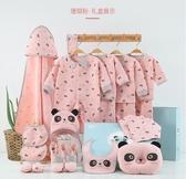 新生禮盒兒嬰兒衣服套裝滿月禮物剛出生初生男寶寶女用品大全秋冬