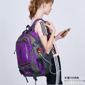 旅游背包男休閑旅行背包女輕便大容量雙肩包戶外運動防水登山包 PA1160『pink領袖衣社』