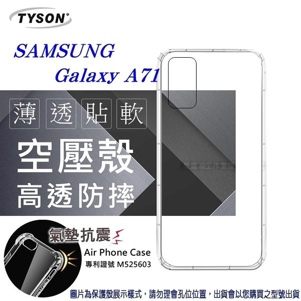 【愛瘋潮】Samsung Galaxy A71 高透空壓殼 防摔殼 氣墊殼 軟殼 手機殼