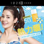 1028 水感提亮抗曬乳 SPF50+ ★★★ 30g防曬乳【86小舖】