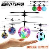 飛機小飛仙球型感應飛行器耐摔懸浮抖音玩具遙控飛機感應飛行球 NMS漾美眉韓衣