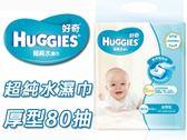 (1箱18包)【好奇】純水濕巾-厚型80抽
