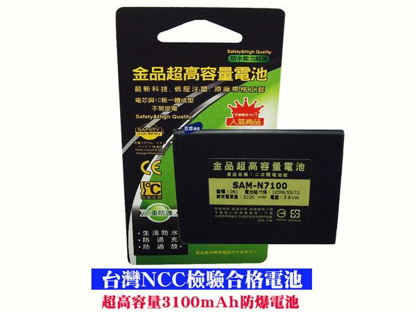 【金品-BSMI認證】高容量防爆鋰電池 SAMSUNG Note2