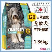 Nutram 紐頓 『 I20 三效強化全齡犬(羊肉+糙米)』 1.36KG 【搭嘴購】