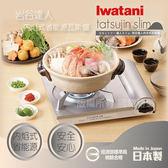 【日本Iwatani】岩谷豪華省能源內焰卡式爐-白色-日本製(CB-ECO-PRW)