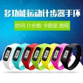 多功能計步器老人走路學生運動跑步手環兒童電子記步數手表卡路里