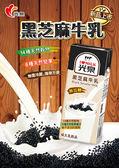 光泉黑芝麻牛乳200ml*1箱【合迷雅好物超級商城】