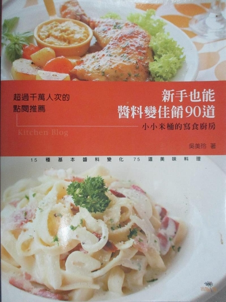 【書寶二手書T4/餐飲_JMO】新手也能醬料變佳餚90道-小小米桶的寫食廚房_吳美玲