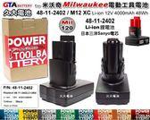 ✚久大電池❚ 米沃奇 Milwaukee 電動工具電池 48-11-2402 M12 XC 12V 4000mAh