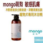 ◆MIX米克斯◆萌狗mongo 深層抗菌除臭/敏感肌膚/驅除蟲蚤 三款  寵物犬專用沐浴精 1000ml