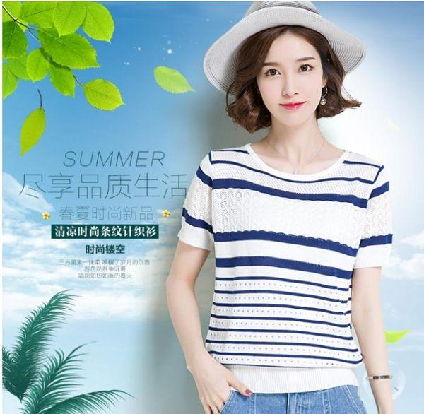春夏季2019新款短袖女裝韓版T恤針織衫打底冰絲上衣鏤空大碼百搭