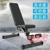 仰臥起坐 多功能啞鈴凳家用可折疊臥推凳平板凳仰臥起坐訓練椅健身器材T 2色
