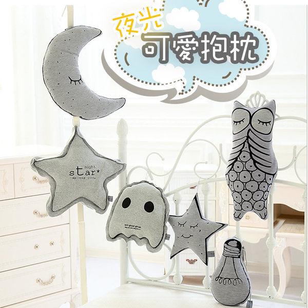 夜光星星玩偶貓頭鷹月亮 幽靈生日禮物抱枕情人節禮物拍照小物 裝飾小物玩偶枕頭床頭擺飾