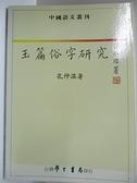 【書寶二手書T6/文學_H5R】玉篇俗字研究_孔仲溫, 1956- 著.