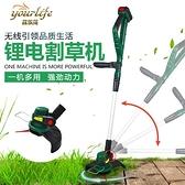 割草機 優樂芙 鋰電充電式打草機電動割草機園藝修剪器草坪機剪草機T