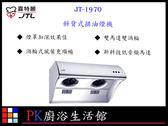 ❤PK廚浴生活館 ❤ 高雄喜特麗 JT-1970 斜背式排油煙機 雙馬達雙渦輪吸力強