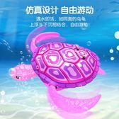 兒童洗澡戲水電動玩具小烏龜女孩款仿真電子寵物生日禮物