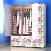 衣櫃 綠芝島簡易衣櫃組裝成人樹脂小收納櫃塑料掛衣櫃折疊衣櫥衣服櫃子jy【滿一元免運】