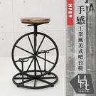 【多瓦娜】微量元素-手感工業風美式吧台椅-HF29