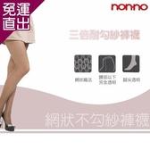 non-no儂儂 三倍耐勾紗褲襪-6雙/組(款式隨機出貨)【免運直出】
