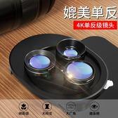 手機鏡頭廣角魚眼微距iPhone直播攝像頭蘋果通用單反拍照附加鏡8X 時尚教主