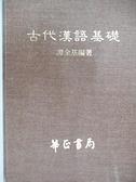 【書寶二手書T3/大學文學_AYU】古代漢語基礎_民70